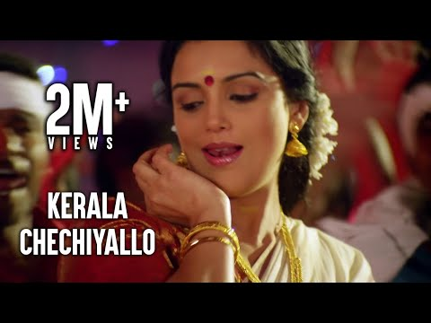 Kerala Chechiyallo - Thunai Mudhalvar |  Video Song | K.Bhagyaraj, Jayram, Sandhya thumbnail
