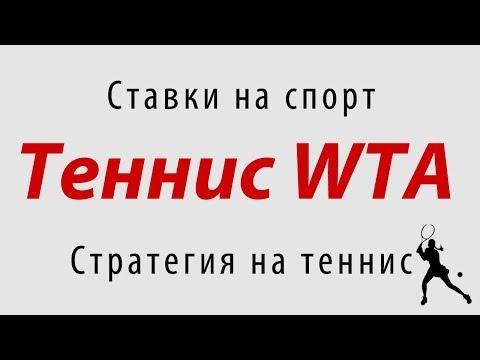 """Ставки на спорт, Стратегия """"Теннис WTA""""из YouTube · Длительность: 2 мин37 с"""