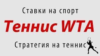 """Ставки на спорт,  Стратегия """"Теннис WTA"""""""