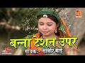 Top Rajasthani Rasiya | Ramdhan Gurjar video