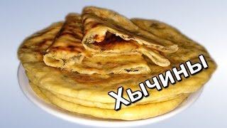 Хычины с сыром и зеленью. НЕВЕРОЯТНО ВКУСНО!!!. (Hychiny with cheese and herbs.)