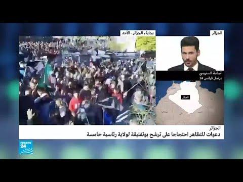 ترقب لخروج مظاهرات بعد صلاة الجمعة في الجزائر  - نشر قبل 28 دقيقة