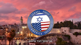 ISRAEL SECOND / Israel First (Official) - #EverySecondCounts