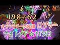 【白猫プロジェクト】正月キララモチーフ装備ロザリーでナイトメア☆11ソロ【ロマン火力】