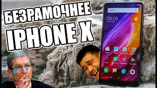 Обзор самого БЕЗРАМОЧНОГО смартфона - Xiaomi Mi Mix 2