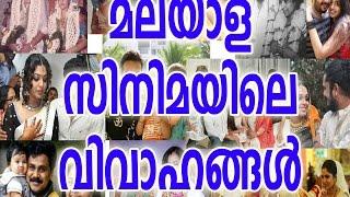 മലയാള സിനിമയിലെ വിവാഹങ്ങൾ | Marriage of Malayalam Stars