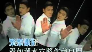 Andy Lau 刘德华- 爱如潮水 Ai Ru Chao Sui