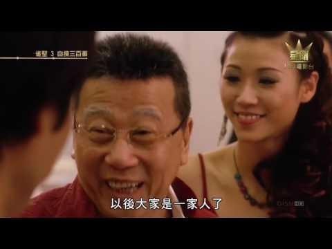 Jeuk sing III 2007 CN HK BD ALL thumbnail