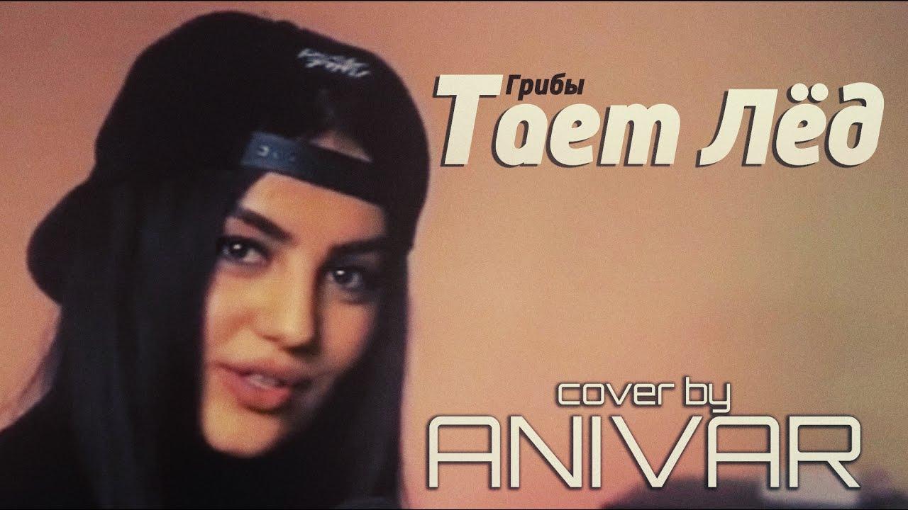 anivar-cover-ani-vardanyan-anivar