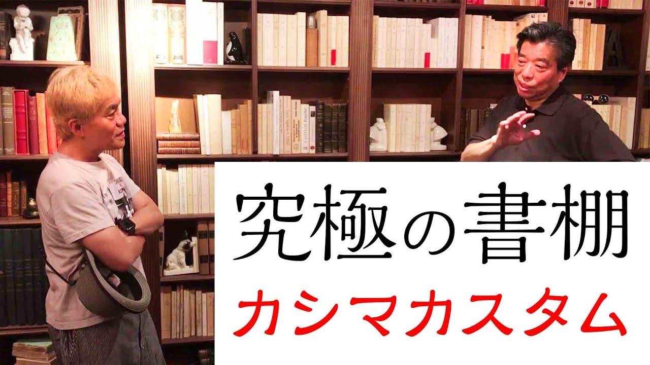 【鹿島茂】究極の本棚『カシマカスタム』の秘密に迫る!!【水道橋博士】