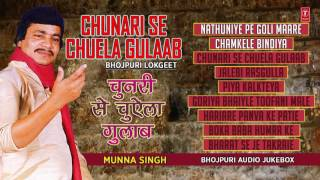CHUNARI SE CHUELA GULAAB | OLD BHOJPURI AUDIO SONGS JUKEBOX | MUNNA SINGH - HAMAARBHOJPURI