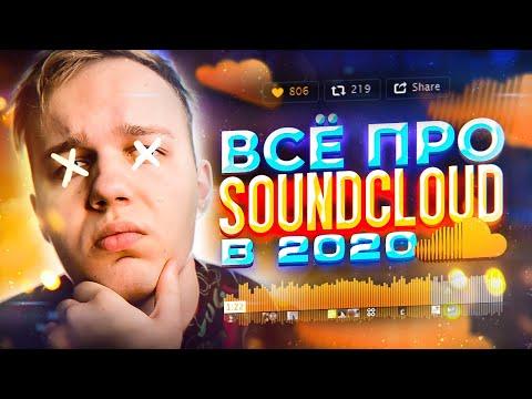 КАК СТАТЬ ПОПУЛЯРНЫМ В SOUNDCLOUD (САУНДКЛАУДЕ) в 2020 ГОДУ