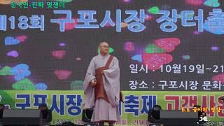 가수정국민 -진짜 멎쟁이.2019.10.20. 구포시장…
