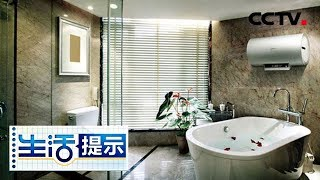 《生活提示》 20190612 电热水器也要时常保养| CCTV