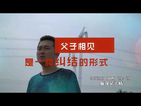 【NEW】最新!!重庆卫视《谢谢你来了》20170921:倔强父子情,曾砸锅卖铁为儿子治病,儿子为讨厌父母吵架逃离家庭而致歉!