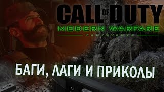 [#3] Баги и приколы CoD: Modern Warfare Remastered