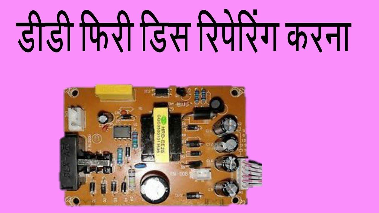 DTH power supply repair hindi   डीडी फिरी डिस रिपेरिंग करना
