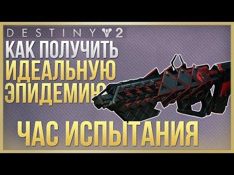 Destiny 2 Час испытания / КАК ПОЛУЧИТЬ ИДЕАЛЬНУЮ ЭПИДЕМИЮ