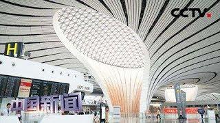 [中国新闻] 北京大兴国际机场正式投运 记者体验:四种方式去大兴机场 | CCTV中文国际