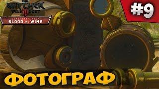 ВЕДЬМАК 3 КРОВЬ И ВИНО -  ФОТОГРАФ #9