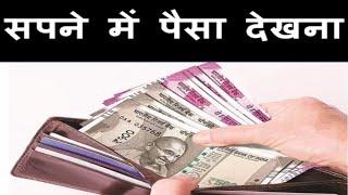 सपने में पैसा देखने का क्या अर्थ होता है | Money Dream Meaning in Hindi
