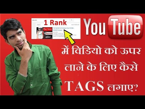 How to Use TAGS for YOUTUBE Videos to Get More Views - YouTube Tags Tutorial (Hindi)