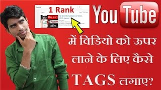 Video How to Use TAGS for YOUTUBE Videos to Get More Views - YouTube Tags Tutorial (Hindi) download MP3, 3GP, MP4, WEBM, AVI, FLV Maret 2018