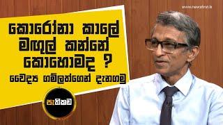 Asoka Dias interviewsDr. Lakshman Gamlath,DDG , Ministry of Health - Pathikada 22.05.2020 Thumbnail