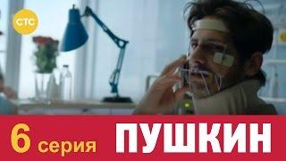 Пушкин 6