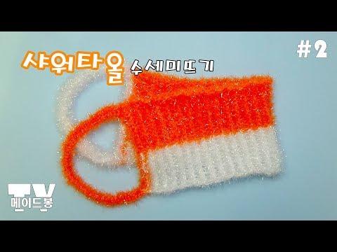 수세미뜨기 샤워타올 메이드봉 뜨개질 / 샤워타올 수세미 뜨기 #2~! 부드러운 샤워타올뜨기 /Crochet/Knitting