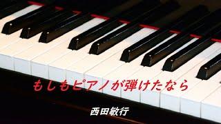 ピアノを弾くことは出来ませんが、「もしもピアノが弾けたなら」を歌っ...