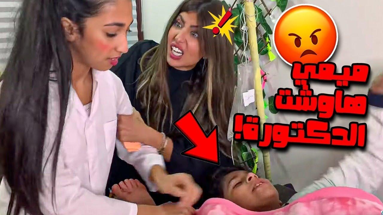 ميمي خذت مشاري ونور للطبيب شنو صار Youtube