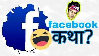 PC एक FACEBOOK कथा  | Nepali Comedy video | Pawan Vandari