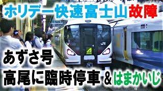 Download Video 【ホリデー快速富士山故障】ATOS鳴ったのに列車が来ないトラブル、急遽特急あずさ高尾臨時停車!大遅延の特急はまかいじ号に乗ってみた。 MP3 3GP MP4