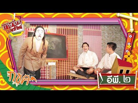 """ภาษาไทยไม่ดาร์กไซด์ – """"_่า"""" [Ep.2]"""
