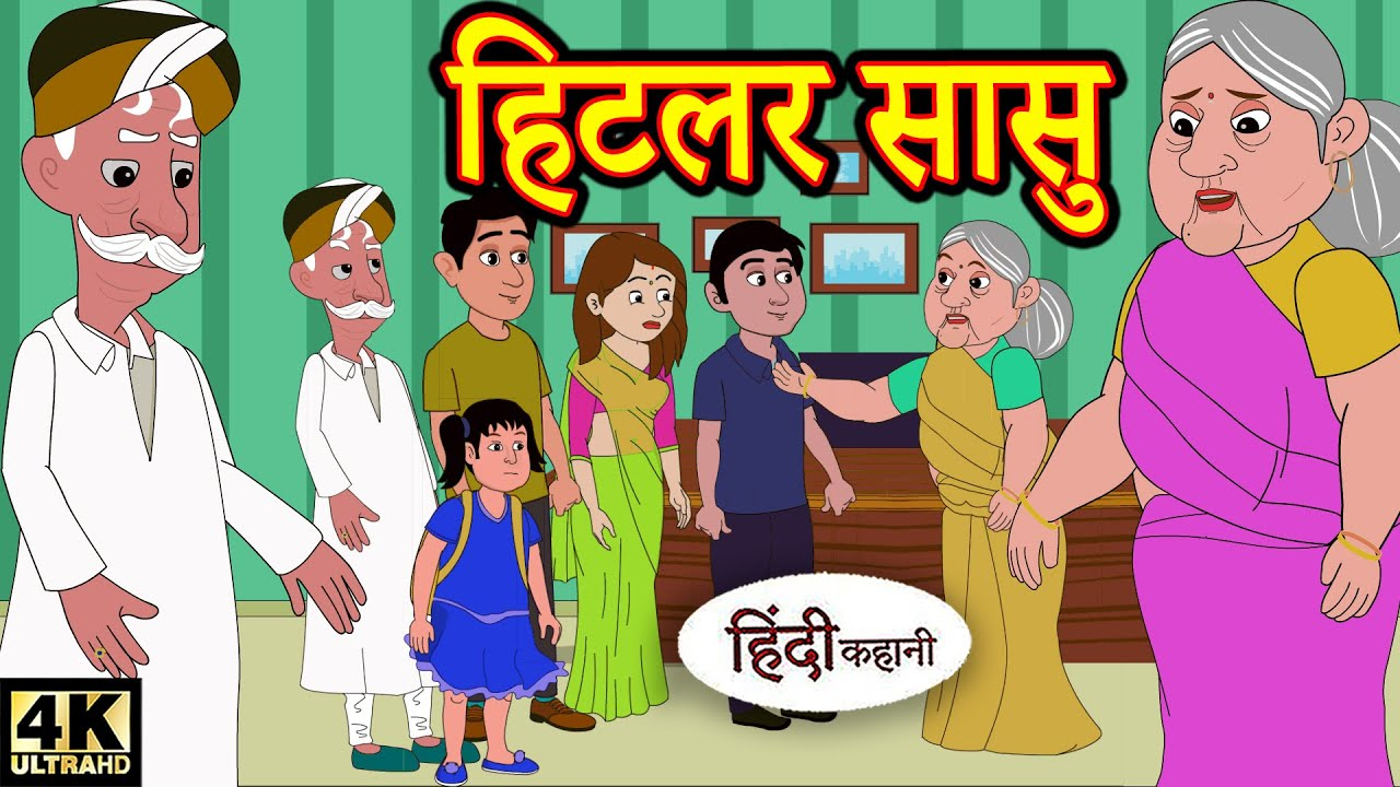 Kahani हिटलर सासु Story in Hindi | Hitler Sasu | Moral Stories | Moral Hindi Story Video