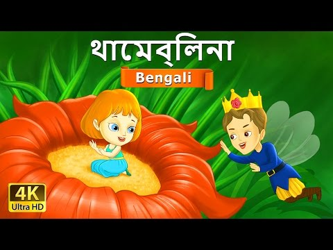 Thumbelina in Bengali  Rupkothar Golpo  Bangla Cartoon  4K UHD  Bengali Fairy Tales