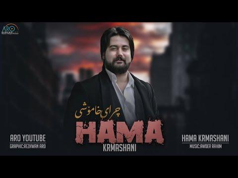 Hama Krmashani (Chray Xamoshi) Xaw - Zor Xosh - ARO