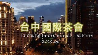 行家茶道研究會 2019台灣台中國際茶會 International Tea Party at Taichung, Taiwan