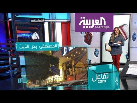 تفاعلكم : جدل بعد حصول المتهم باغتيال الحريري على شارع باسمه  - نشر قبل 29 دقيقة