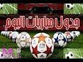 مواعيد مباريات اليوم السبت 8-2-2020 *مباريات الدورى المصرى و الانجليزى و الاسبانى و الايطالى اليوم*