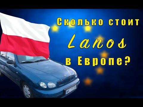 Сколько стоит Lanos в Европе? Цена в Польше шокирует...