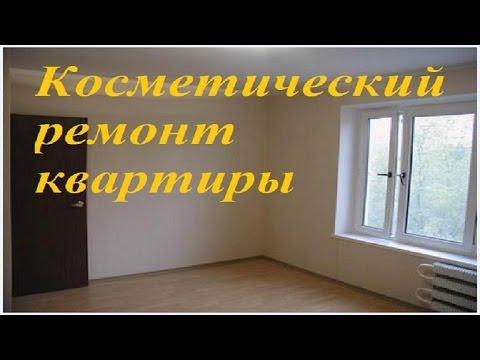 Косметический ремонт квартиры -  недорогой ремонт