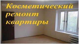 Косметический ремонт квартиры -  недорогой ремонт(Косметический ремонт квартиры - для Вашего понимания. В данный вид ремонта входит, можно сказать, приведени..., 2016-02-09T21:07:20.000Z)