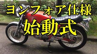 ヨンフォア仕様、始動式!!