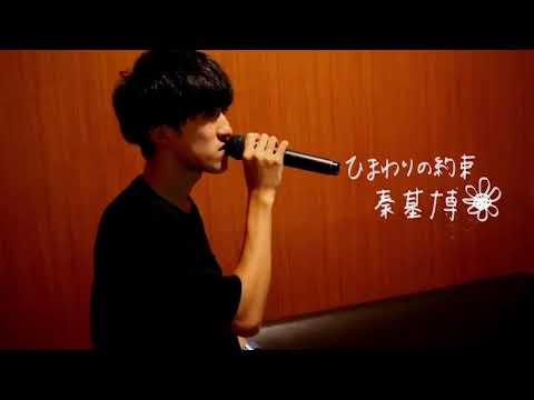 【蘭歩】ひまわりの約束/秦基博 cover (歌ってみた)