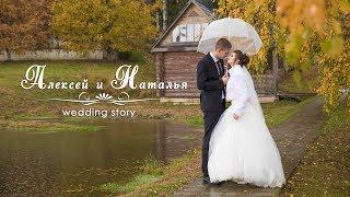 Wedding story Алексей и Наталья | Видеограф Андрианов Андрей