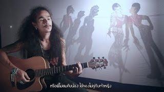 ดาราผ้าถุง - หนวด จิรภัทร [Official MV]