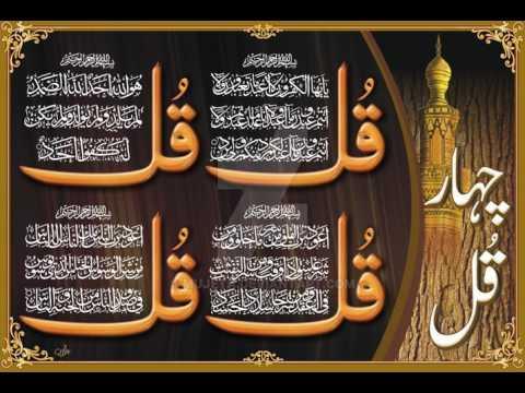 4 Kul with Urdu Translation