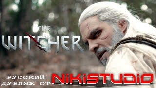 The Witcher от Netflix - фанатский трейлер (русский дубляж от Nikistudio)